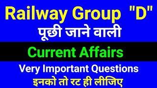 आगामी रेलवे ग्रुप 'D' के लिए Current Affairs || Railway Group D Important Questions of Current Affai