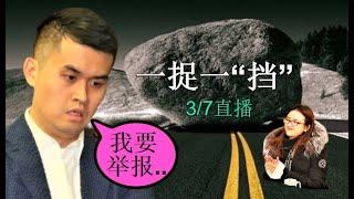 """象棋纯人【巧用】""""一捉一挡""""技巧:王天一竟【不服】举报!   3/7直播   """