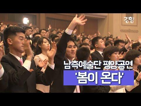 [경향신문] 평화의 봄노래, 평양을 적시다