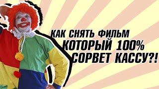 КАК СНЯТЬ ФИЛЬМ, КОТОРЫЙ 100% СОРВЕТ КАССУ?!