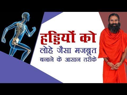 हड्डियों को लोहे जैसा मजबूत बनाने के आसान तरीके | Swami Ramdev | 23 April 2019