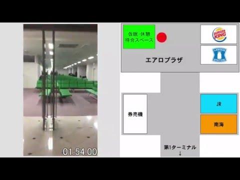 関西国際空港のエアロプラザにある休憩所(仮眠・休憩・待合スペース)への行き方
