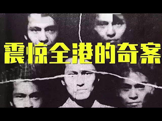 40年前曾轰动香港的奇案:雨夜屠夫案!比恶魔还恐怖的男子!【宇哥讲电影】