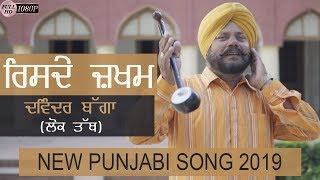 Risde Zakham (Lok Tath) - Davinder Bagga - Harpal Singh Shamla - Latest Punjabi Songs 2019 - ਲੋਕ ਤੱਥ