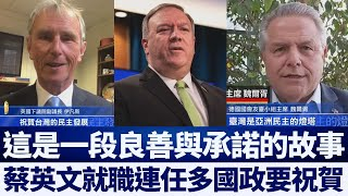 蔡英文就職連任 美國等政要祝賀|新唐人亞太電視|20200521
