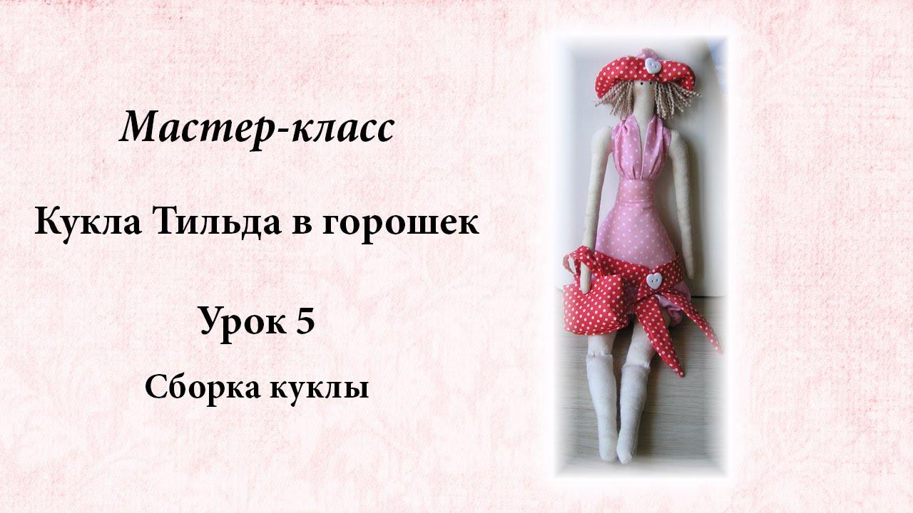Мастер класс Тильда в горошек.  Урок 5. Сборка куклы.