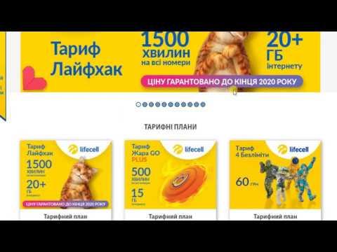 Какой мобильный оператор выгодный в Украине, предоплата. Февраль 2020