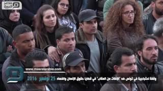 مصر العربية | وقفة احتجاجية في تونس ضد
