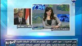 فيديو..الكهرباء: الانتهاء من محطة شمال الجيزة نهاية العام الجاري