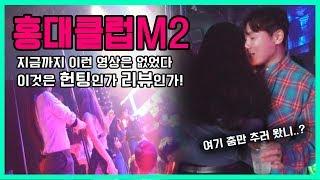 클럽M2 리뷰!!! /홍대m2/hongdae/홍대클럽의…