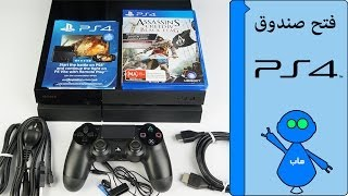 PlayStation 4 Unboxing Arabic - فتح صندوق بلاي ستيشن ٤