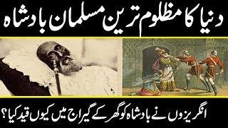 bahadur-shah-zafar-last-mughal-emperor-of-india-in-urdu-hindi-urdu-discovery-documentaries
