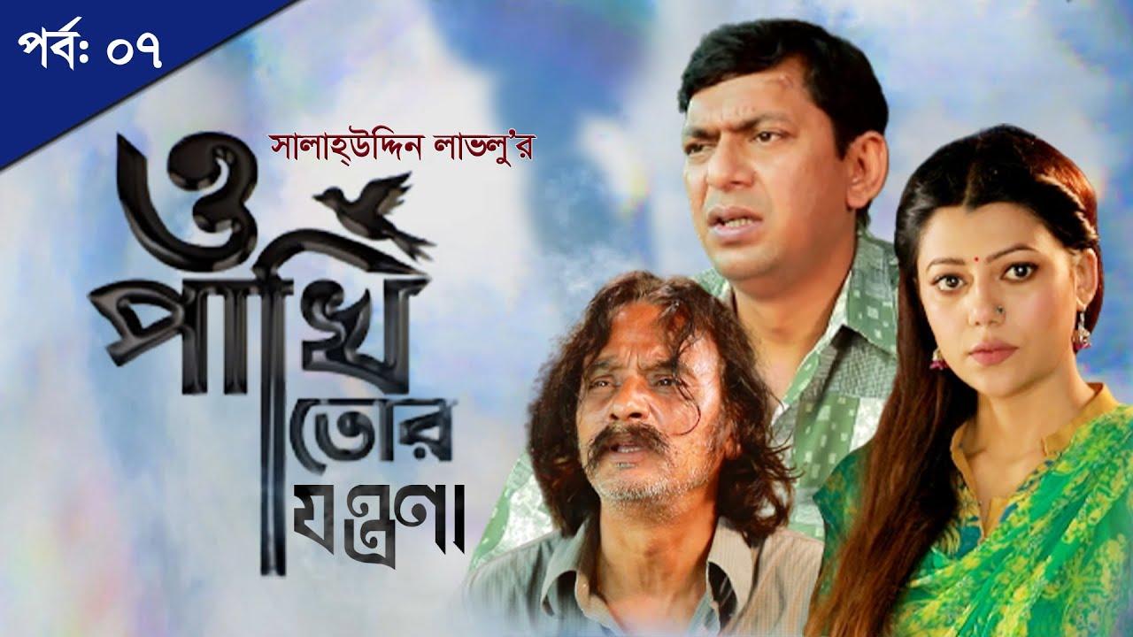 O Pakhi Tor Jontrona   EP-07   Chanchal Chowdhury, Tanzika Amin, Salahuddin Lavlu   Eid Natok 2021