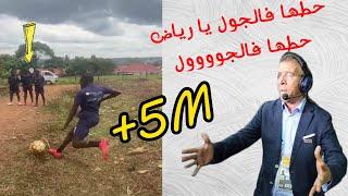 مقاطع مضحكة بصوت المعلقين العرب 2020 | مواقف مضحكة بتعليق كرة القدم