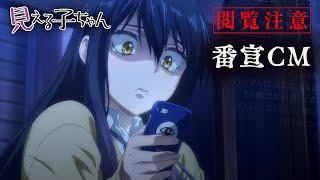 【閲覧注意】TVアニメ『見える子ちゃん』番宣CM