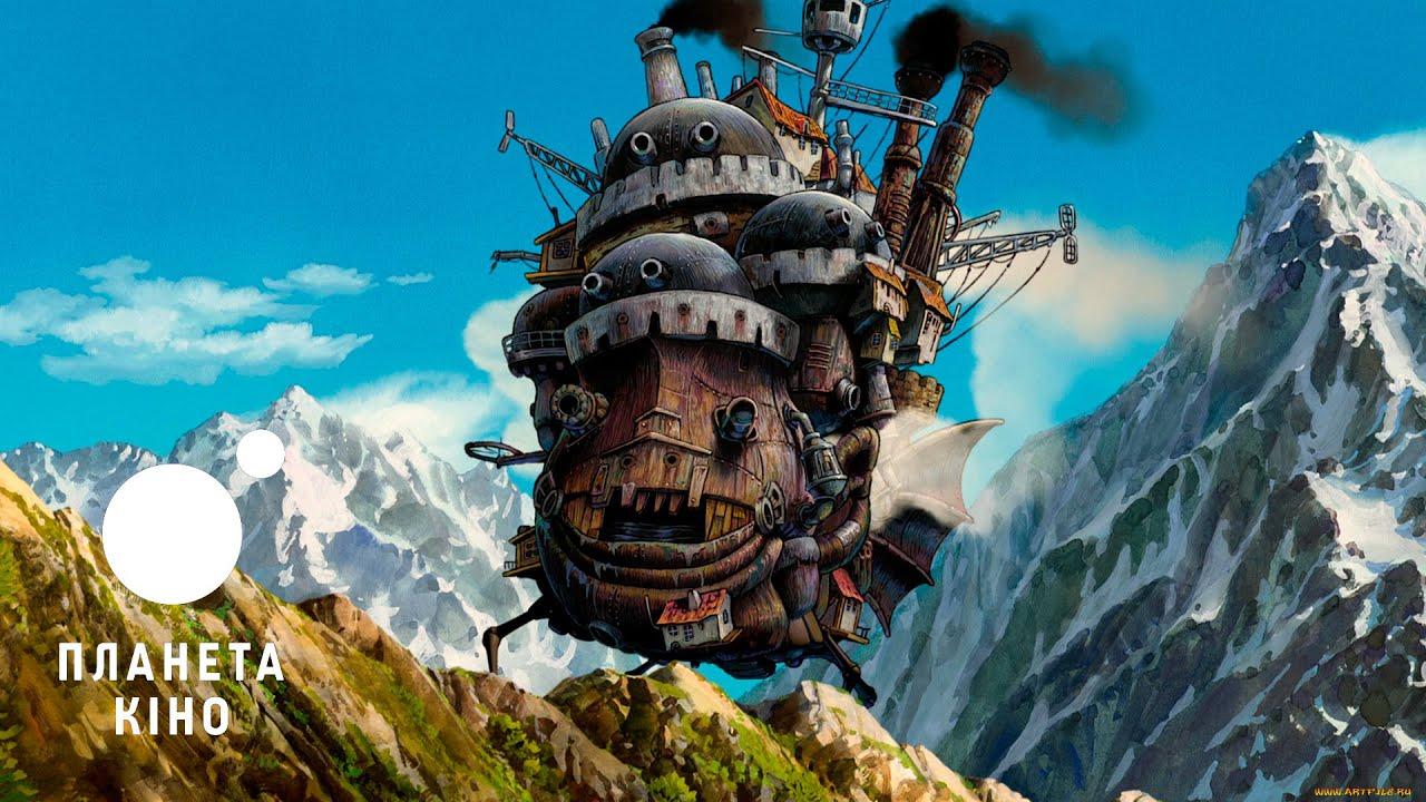 «Мандрівний замок» -  офіційний трейлер (український)