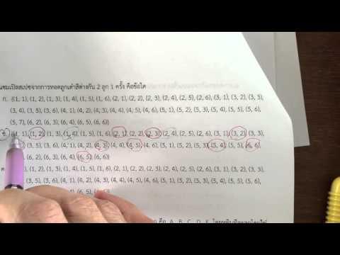 เฉลยข้อสอบ เรื่องความน่าจะเป็น ม 5 ข้อ 11