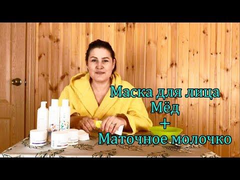 Маточное молочко в косметике в домашних условиях
