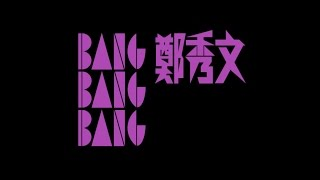 鄭秀文 Sammi Cheng - Bang Bang Bang MV [Official] [官方]
