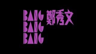 Cover images 鄭秀文 Sammi Cheng - Bang Bang Bang MV [Official] [官方]