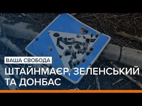 Штайнмаєр схвалює мирні ініціативи Зеленського по Донбасу | Ваша Свобода