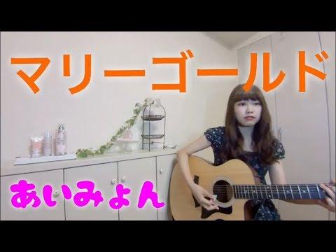 あいみょん/マリーゴールド【フル*弾き語り*cover】