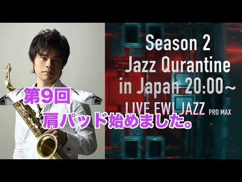 [生放送]Season2 第9回「肩パッド始めました。」Jazz Qurantine in Japan 2020.7.26(sun)