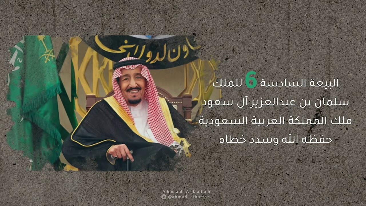 البيعة السادسة 6 للملك سلمان بن عبدالعزيز ملك المملكة العربية السعودية Youtube