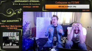 Хованский и Друже Обломов - Как порвать собаку (07/01/2017)