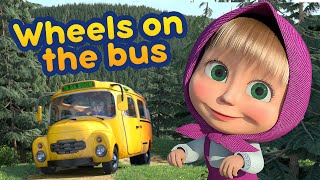 New song! 💥 Masha and the Bear 🚌🤸 WHEELS ON THE BUS 🤸🚌 Nursery Rhymes 🎬