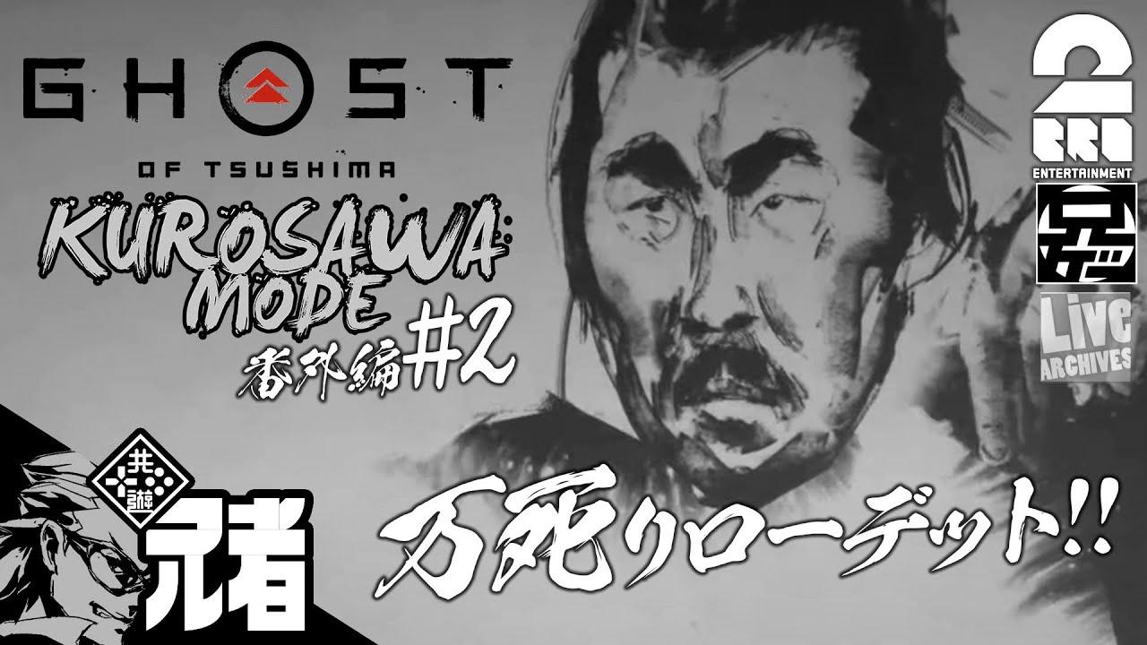 番外編#2【KUROSAWA】兄者の「ゴースト・オブ・ツシマ(Ghost of Tsushima)」万死リローデッド【2BRO.】