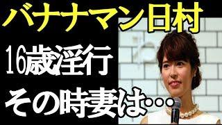 バナナマン日村に「16歳少女と淫行」報道 妻・神田愛花に「かわいそう」...