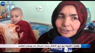 وهران: الشروق نيوز تزور الأطفال مرضى السرطان في يومهم العالمي