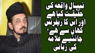 Allama Zamir Akhtar Naqvi Special - Nai Baat Fawad Ahmed Kay Sath   Full Program   19 October 2018