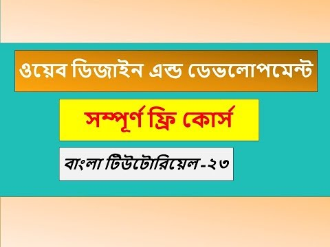 Web Design And Development | CSS Bangla Tutorial Opacity Part_23 thumbnail