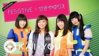 KAI-YOU.netインタビュー記事|「お祭りアイドルFES☆TIVE×せきやゆりえ...