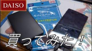 ダイソーの500円モバイルバッテリー買ってみた。