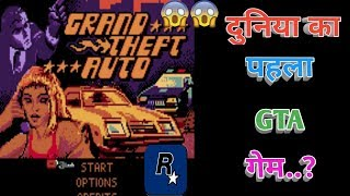 World First GTA Game Full Explain in Hindi
