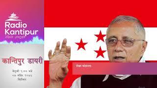 Kantipur Diary 9:00pm - 23 November 2017