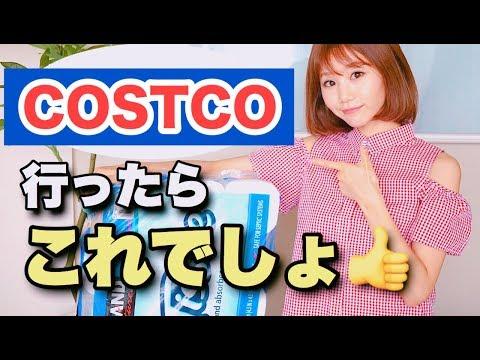 【コストコ購入品紹介】お得でおすすめなものだけ厳選!【】