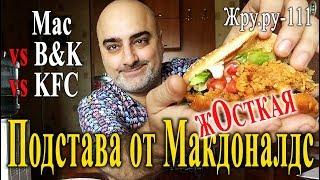 KFC vs B&K vs Maс!!! Жесткая подстава!!! Жру.ру#111