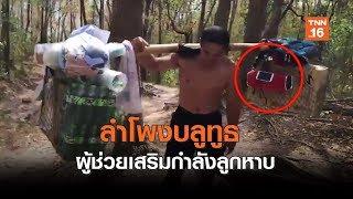 ลำโพงบลูทูธผู้ช่วยเสริมกำลังลูกหาบ   เรื่องดีดีทั่วไทย