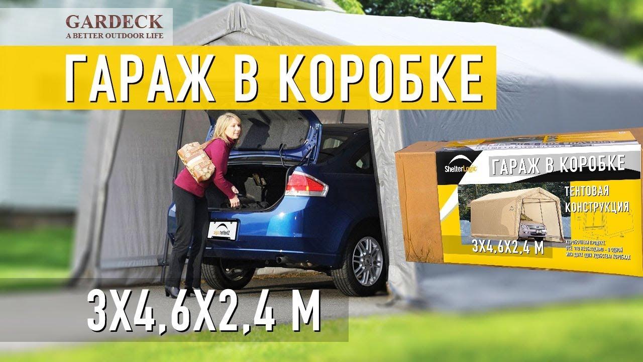 Автогараж 3х4,6  - от «Gardeck». Инструкция по сборке.