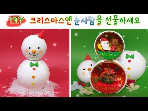 [DIY Chistmas snowman] 크리스마스엔 특별한 눈사람을 선물하세요! 크리스마스 눈사람 만들기 ! | 희꽁만들기
