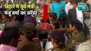 आर्म्स एक्ट में फरार बिहार की पूर्व मंत्री मंजू वर्मा ने किया सरेंडर | News Tak