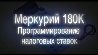 Программирование налогов на кассе Меркурий 180К(Компактный кассовый аппарат Меркурий 180К широко применяется в сфере торговли. Имеет блок ЭКЛЗ, включен..., 2016-06-07T04:45:28.000Z)