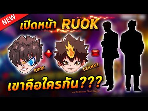 เปิดหน้า!! เทพแห่งฟีฟาย🔥 (RUOK FF Vs Beamx2) เขาคือใครกันแน่??😱 คลิปนี้มีคำตอบ ดูด่วน!!✅