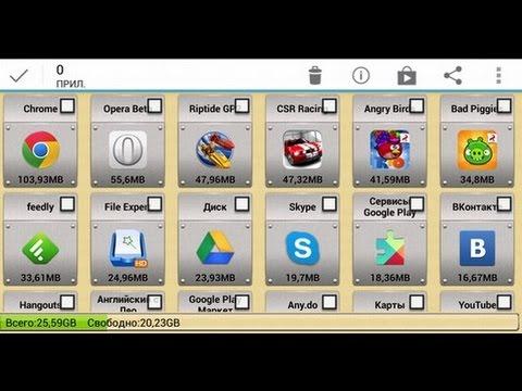Перенос приложений на карту памяти в Android
