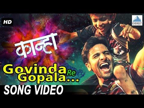Govinda Re Gopala Song Video - Kanha | Marathi Krishna Songs | Suresh Wadkar, Kailash Kher