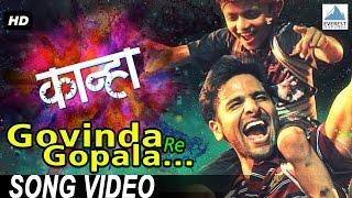 Download Hindi Video Songs - Govinda Re Gopala - Kanha | Marathi Songs 2016 | Suresh Wadkar, Kailash Kher | Vaibhav, Gashmeer